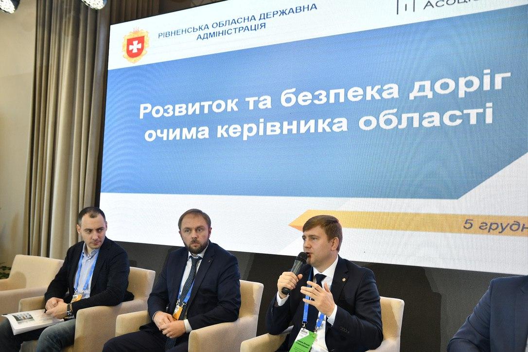 До Рівного на дорожній Форум з'їхалися експерти з усієї України та зарубіжжя