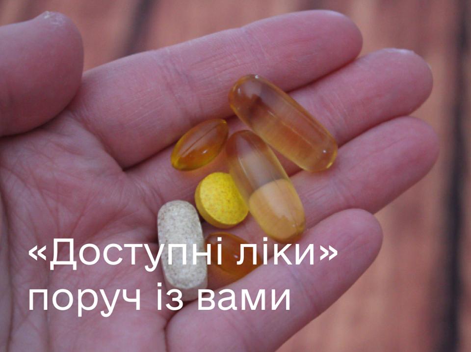 В Україні запустили сервіс для пошуку аптек з програми «Доступні ліки»