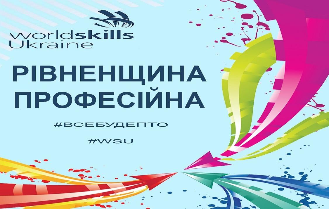 """У Рівному стартує І етап Всеукраїнського конкурсу професійної майстерності """"WorldSkills Ukraine"""""""