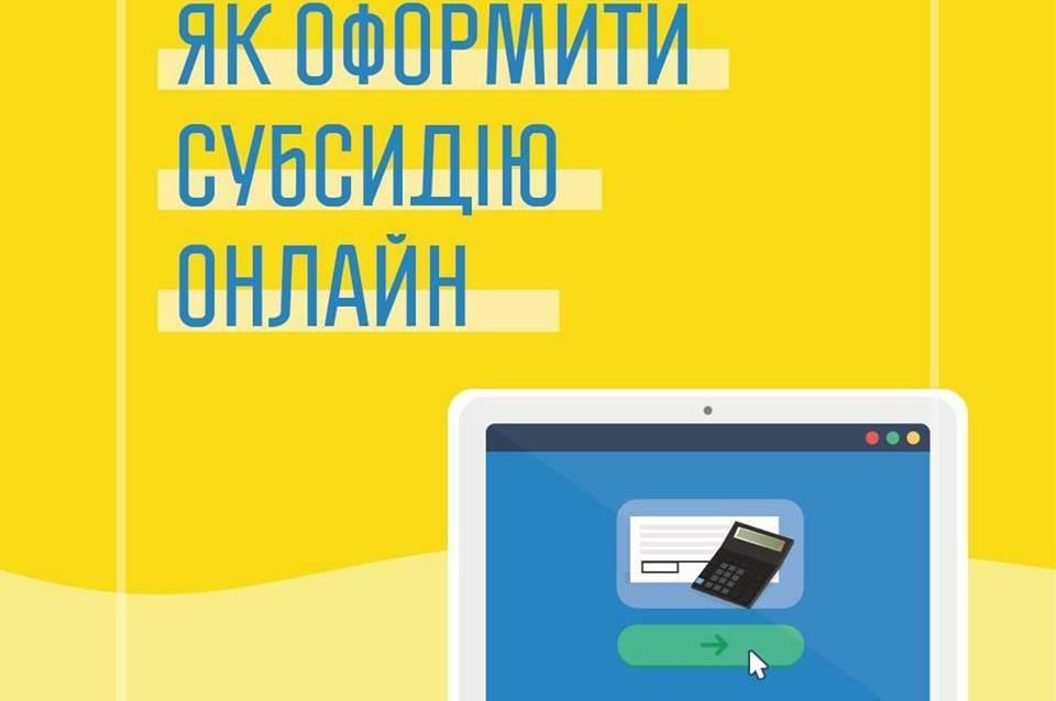 Субсидія онлайн: покрокова інструкція (відеоролик)