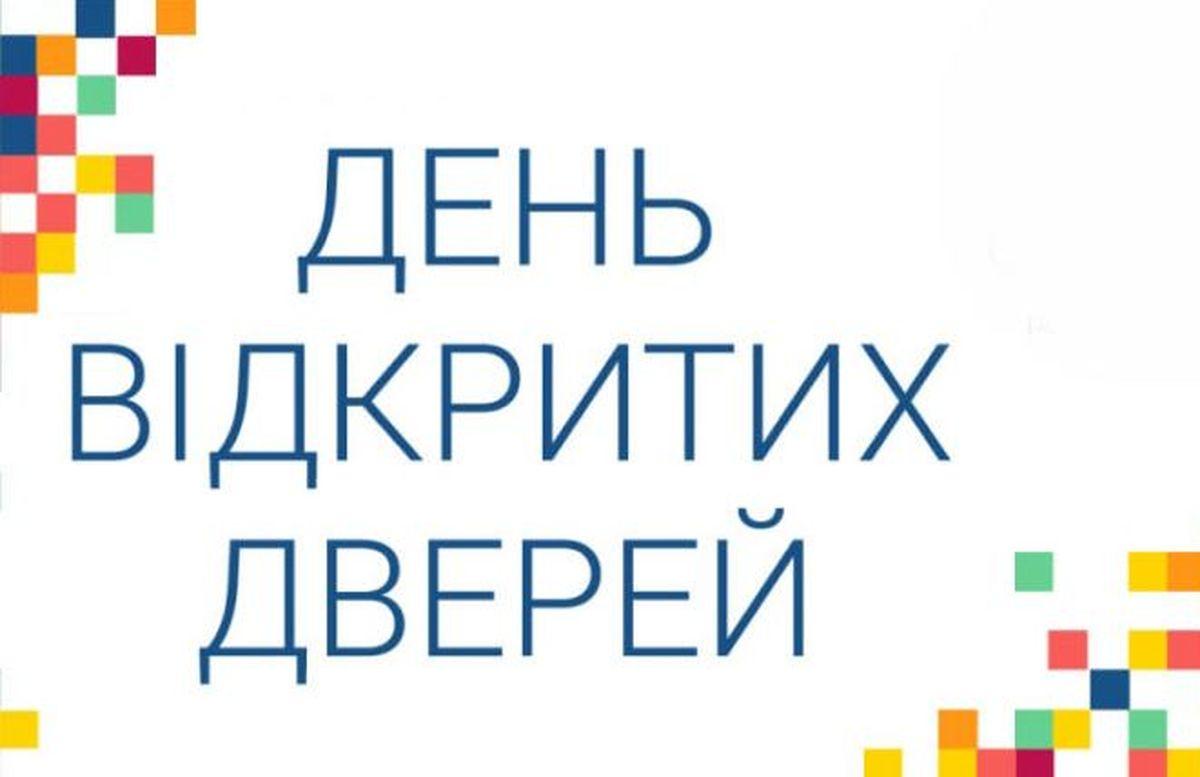 Заклади профосвіти Рівненщини готуються до проведення Днів відкритих дверей