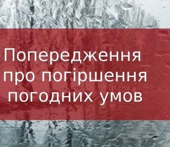 Сніг, вітер та ожеледиця: яка погода чекає на рівнян завтра?, фото-1
