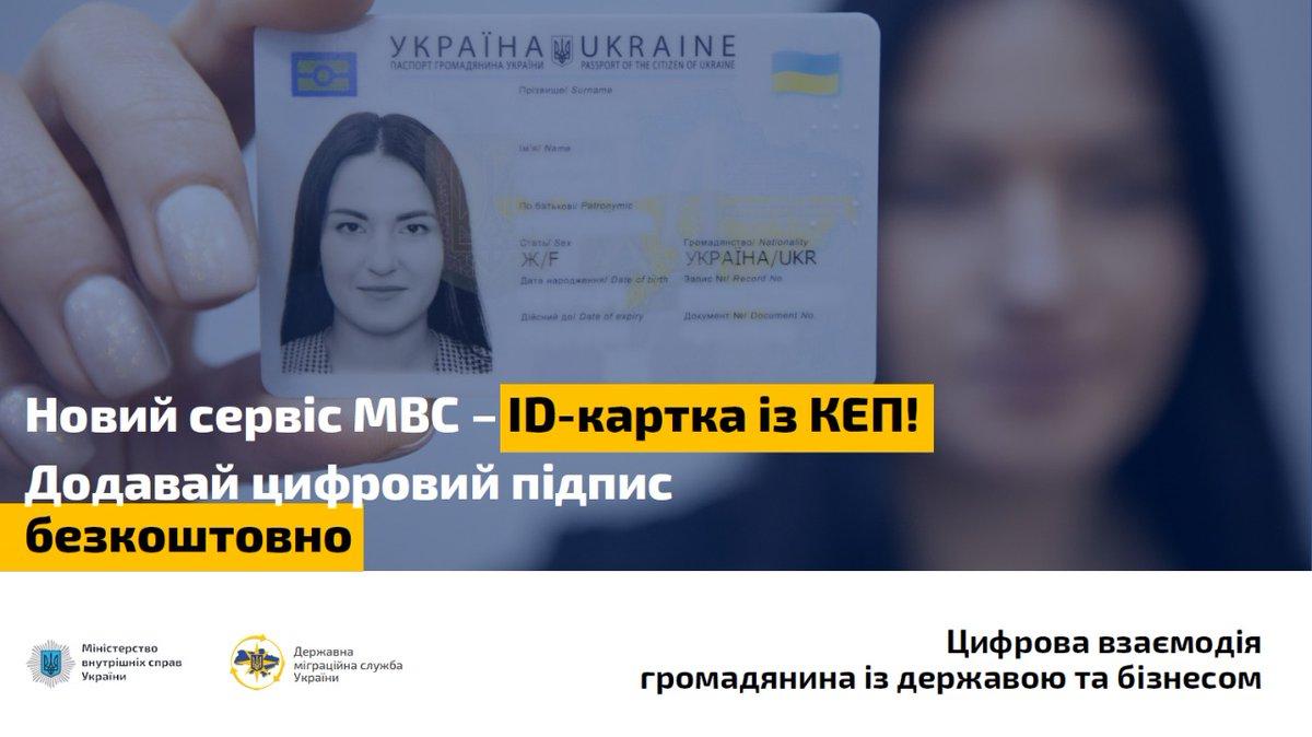 Що таке кваліфікований електронний підпис (КЕП) на ID-картці та як його вносити?