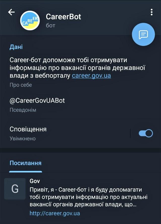 В Україні запустили чат-бот для пошуку вакансій держслужби