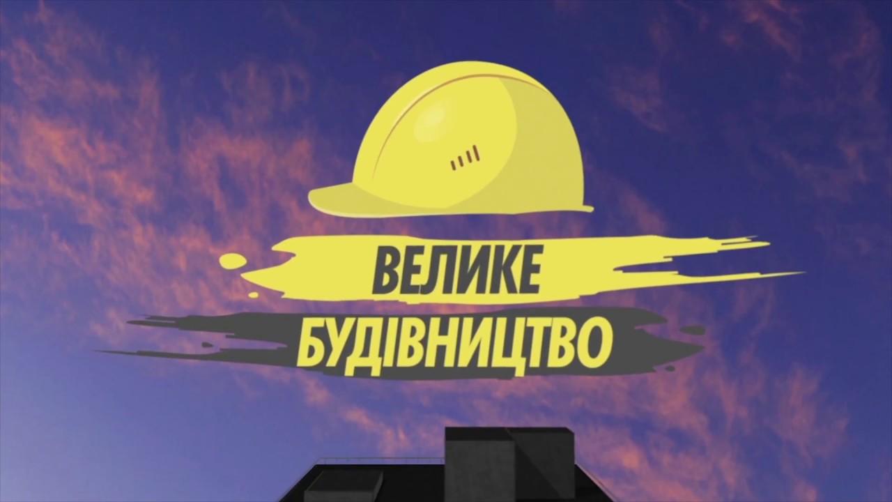 На Рівненщині «Велике будівництво» буде продовжуватись попри карантин