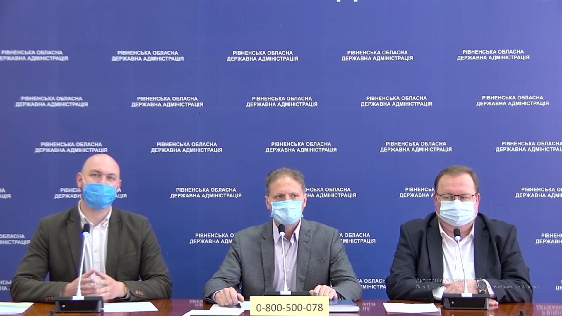 Брифінг щодо стану захворюваності на коронавірус на Рівненщині. ВІДЕО