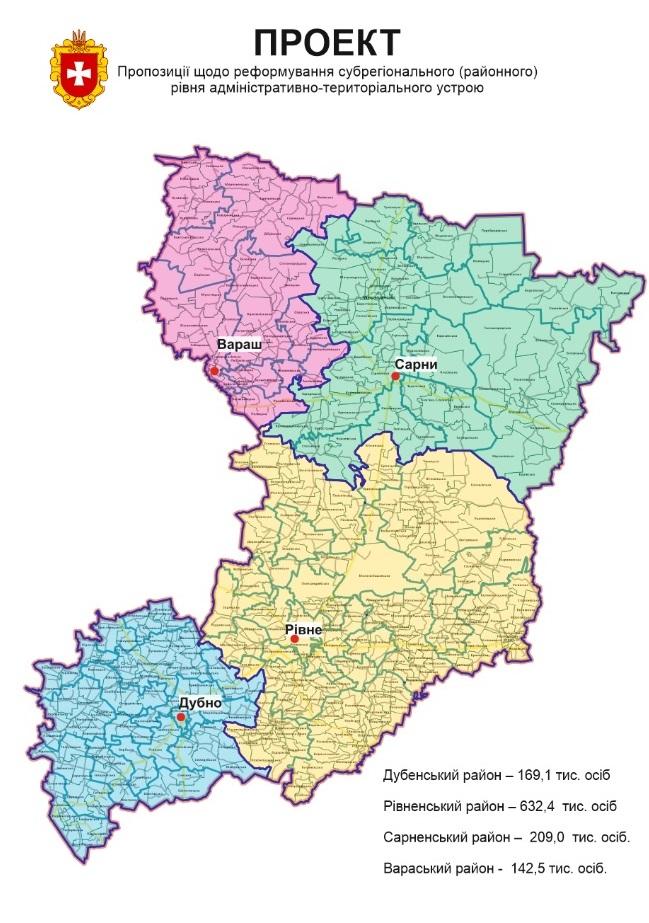 На Рівненщині пропонують утворити чотири райони
