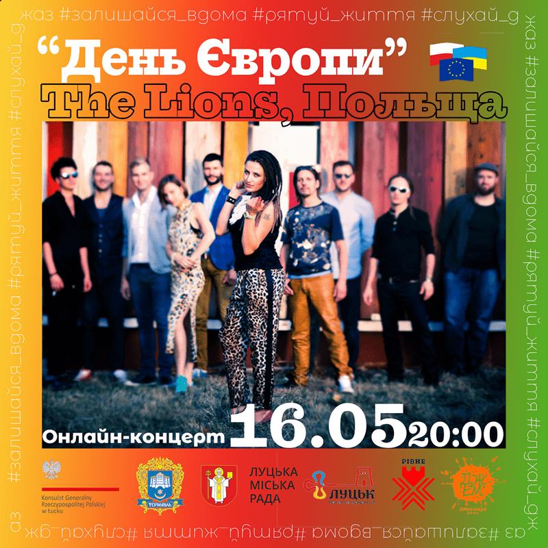 Польський гурт дасть концерт до Дня Європи