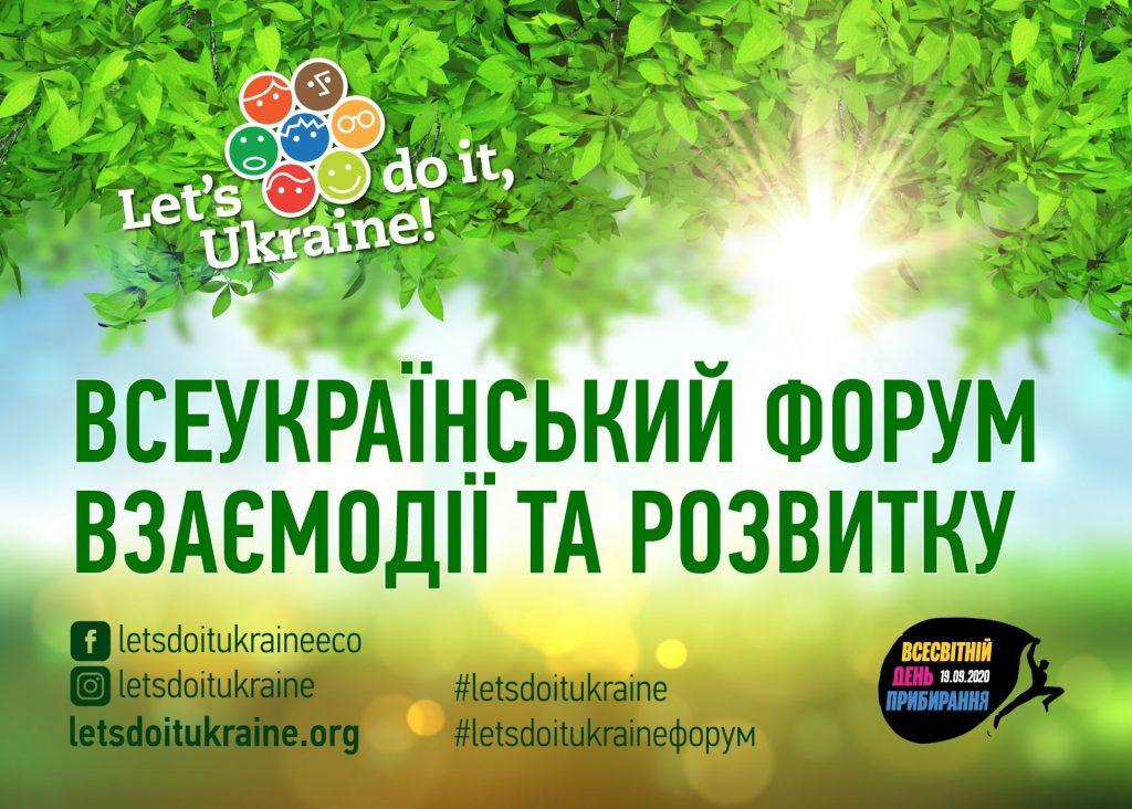 Жителів Рівненщини запрошують долучитися до проєкту VI «Всеукраїнського форуму взаємодії та розвитку»