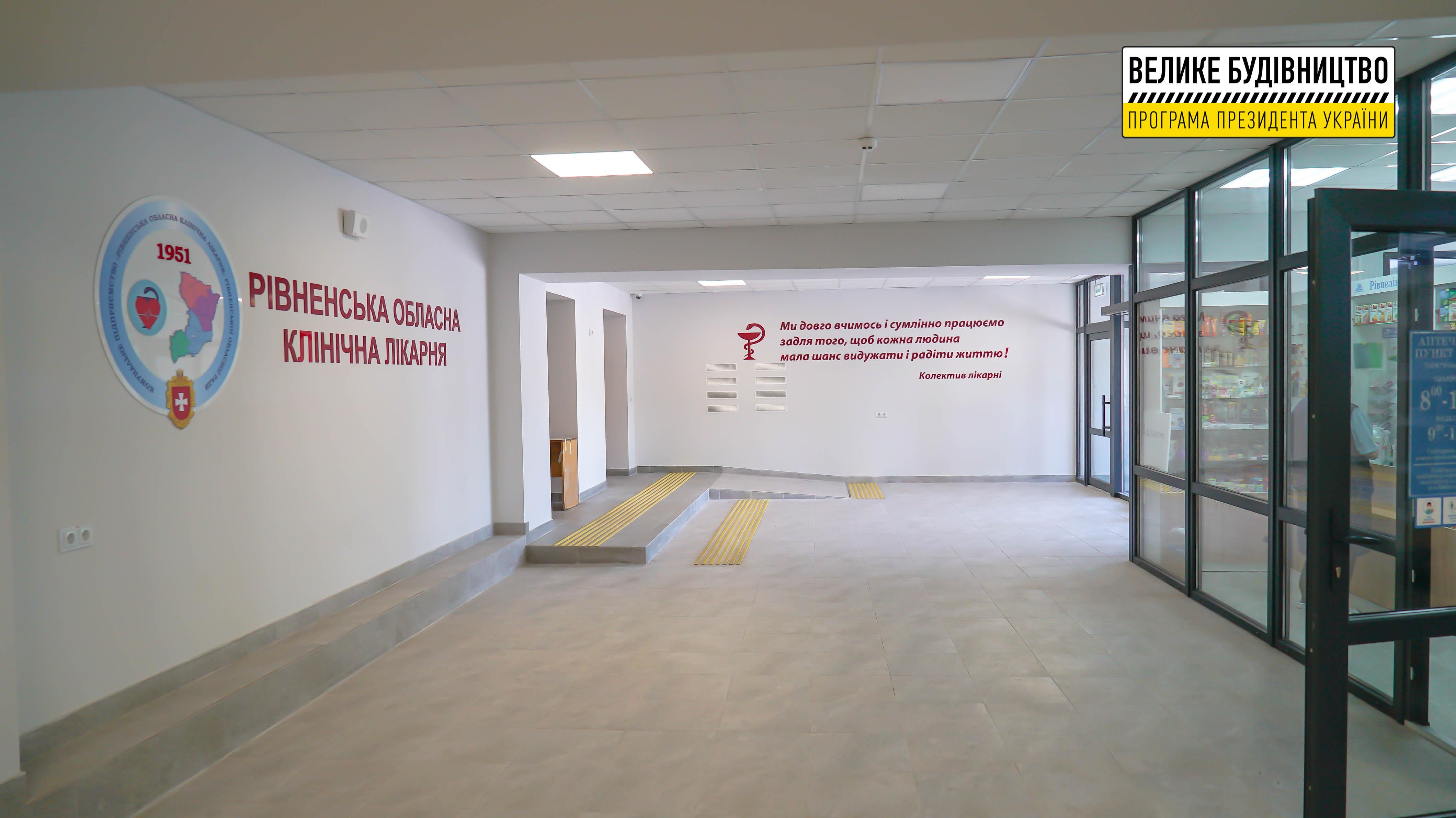 У Рівному завершили реконструкцію приймального віддділення (ФОТО, ВІДЕО), фото-1
