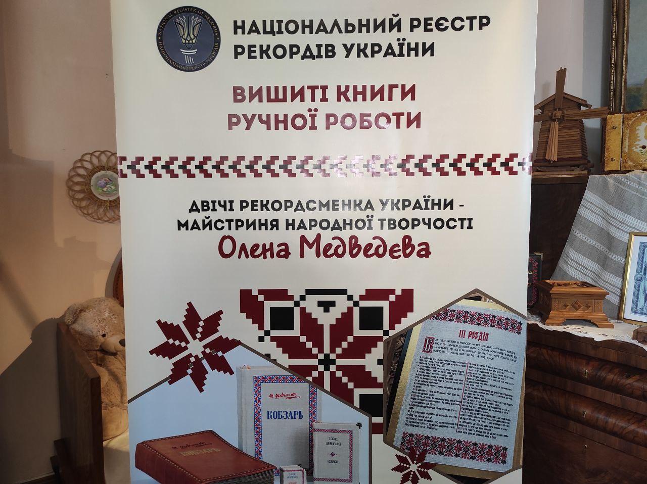 На Рівненщині встановили рекорд України (ФОТО), фото-10
